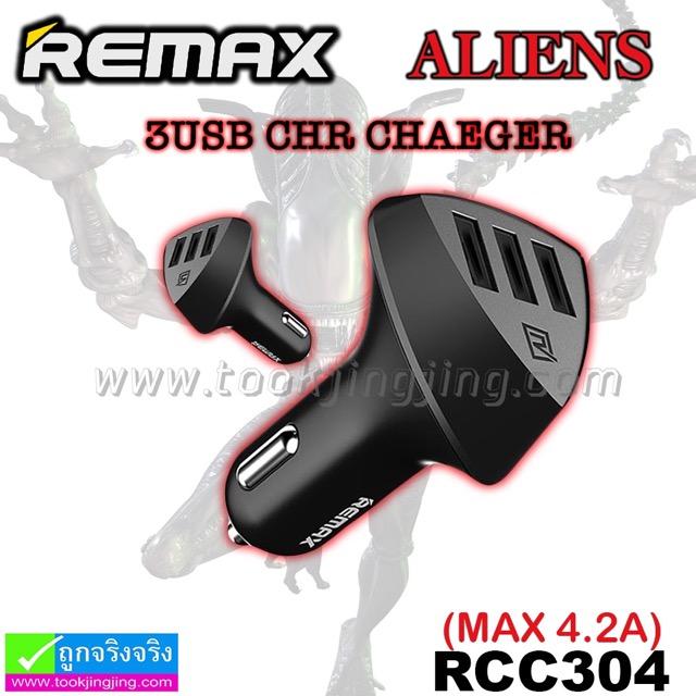 ที่ชาร์จในรถ REMAX ALIENS 3USB RCC304 ราคา 150 บาท ปกติ 330 บาท