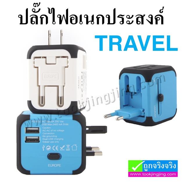ปลั๊กไฟอเนกประสงค์ TRAVEL ADAPTOR WITH USB All in One ราคา 310 บาท ปกติ 775 บาท