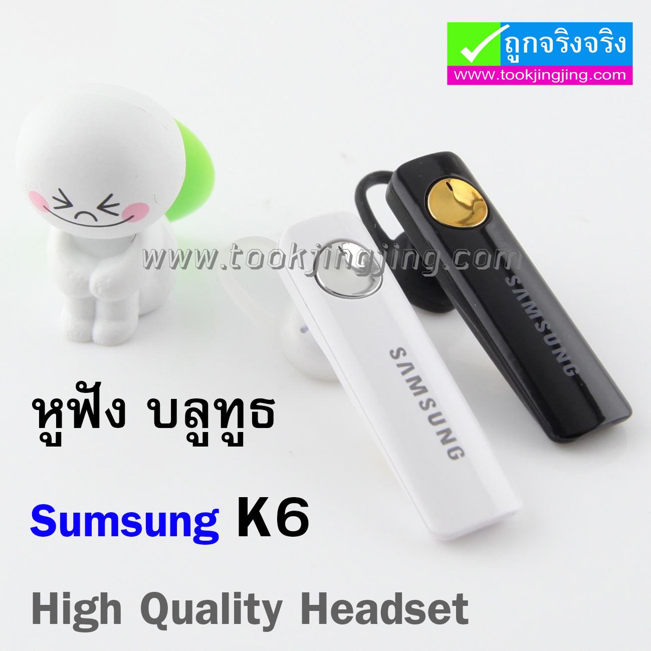 หูฟัง บลูทูธ Samsung K6 High Quality Headset ลดเหลือ 310 บาท ปกติ 775 บาท
