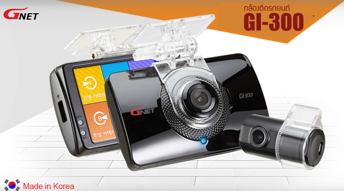 Gnet Gi300