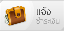 แจ้งชำระเงิน