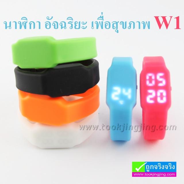 นาฬิกา อัจฉริยะ เพื่อสุขภาพ W1 ลดเหลือ 410 บาท ปกติ 1,230 บาท